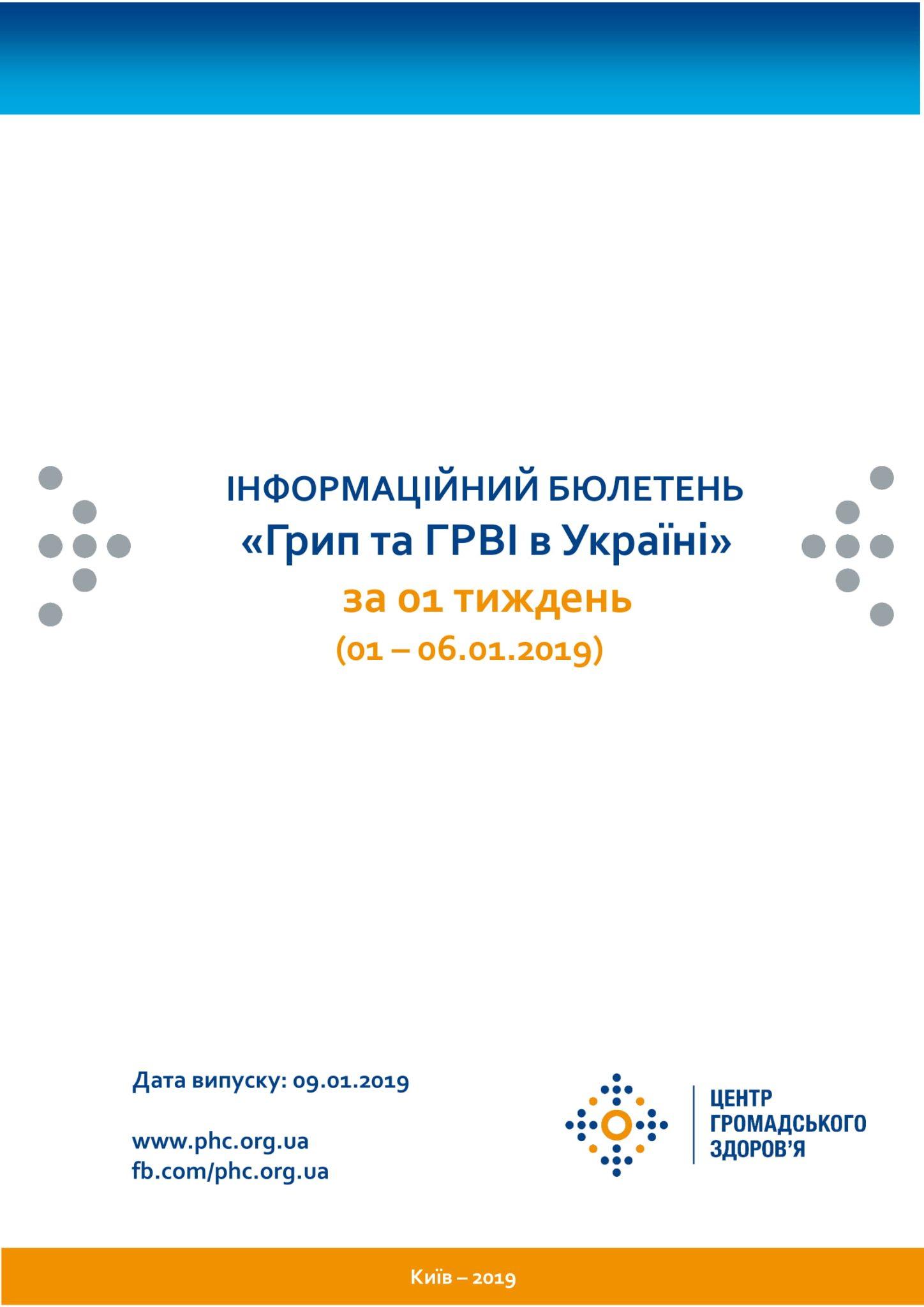 Стан захворюваності на грип в Україні на перший тиждень 2019 року
