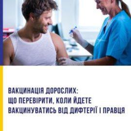 Вакцинація дорослих: що перевірити, коли йдете вакцинуватись від дифтерії та правця