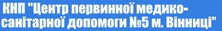 """КНП """"Центр первинної медико-санітарної допомоги №5 м. Вінниці"""""""